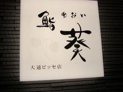 旅人気分で札幌味だより 58 (店名変更)