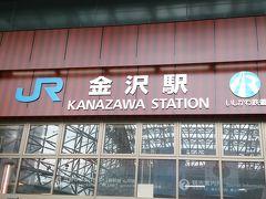 金沢・福井旅行