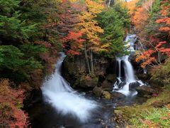 2015年紅葉滝巡り~竜頭の滝、湯滝、ついでの華厳の滝~