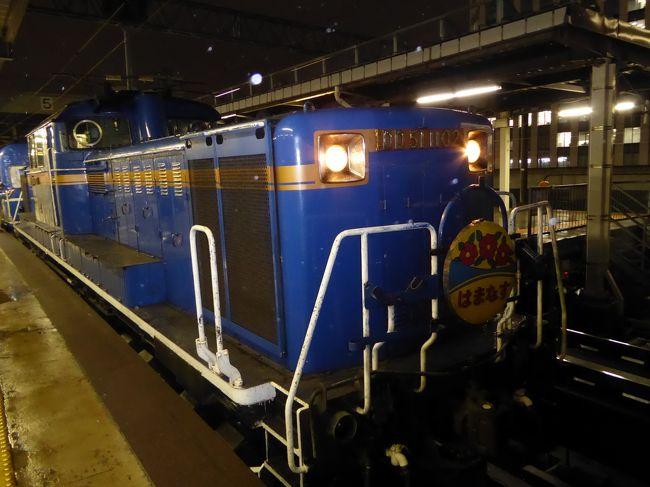 鉄道ファンならずとも列車を使って、旅をしたいとは誰もが憧れるところ。かといって、休みと使えるお金に限りがあるサラリーマン。夜行列車で北海道から本州に行けるフリーパスチケットの北海道&東日本パスを使っての国内旅行です。8月に海外に行ったばかりなのに、なぜことのタイミングかというと、夜行急行はまなすが北海道新幹線開通のあおりで廃止になることが予想されたからです(9月16日に廃止の発表)。シルバーウイークという日程的追い風もあり、金欠ながら行ってきました。<br /><br />鉄道ファンというわけではないので、いろはから付け焼き刃で勉強しました。何やら、カーペット席が追加料金を払わなくて済むということで、ある意味プレミアチケットらしい。これをゲットするためには、ちょうど一か月前に10時打ちというものをやってもらわないとならないそうです。<br /><br />また、嵐のコンサート、シルバーウィークが重なったためホテル不足。旅程が大きく変わるかもしれない問題もありました。前の週には天災があり、宇都宮、会津若松なんかも被害があった模様。<br /><br />国内だから甘く見ていましたが、なかなか歯ごたえのある計画となりました。<br /><br />そんなこんなで迎えた初日は、廃止の決まった夜行列車を使って東北入りです。<br /><br />Day0 夜行急行はまなすで青森へ。<br />Day1 青森→平泉→仙台でサッカー観戦→福島泊<br />Day2 会津若松観光→宇都宮泊<br />Day3 日光観光→中山競馬場→東京泊<br />Day4 鎌倉観光→神宮球場野球観戦<br />Day5 大相撲観戦→飛行機で帰宅