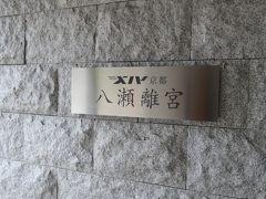2015年10月 エクシブ京都八瀬離宮で日本料理「華暦」の京懐石料理を楽しむ