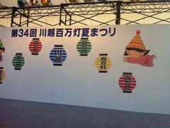 川越百万灯祭り(2015年7月)