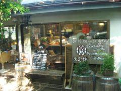 '15 関東の駅百選 印旛日本医大駅(松虫寺~マツムシコーヒー)