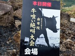 牛喰い絶叫大会