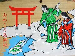 寅さん いはく ♪数字の始まりが一ならば… 島の始まりは 淡路島! ~日本最初の島を(おおざっぱに)一周!
