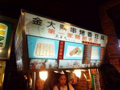 2015年10月 台湾④ 「十分老街」で念願の天燈を上げて「深杭老街」で串焼き臭豆腐を食べる旅!