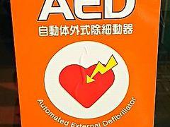 「AED」を学ぶ旅
