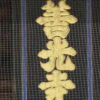 長野へ 1 知人を訪ねて善光寺