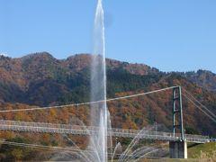 「宮ヶ瀬湖」の紅葉