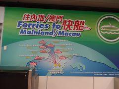 (1/2)マニラ~香港~広州-飛行機とフェリーを乗り継いで経済大省 広州市(広東省)に行く。 -10月 2015年