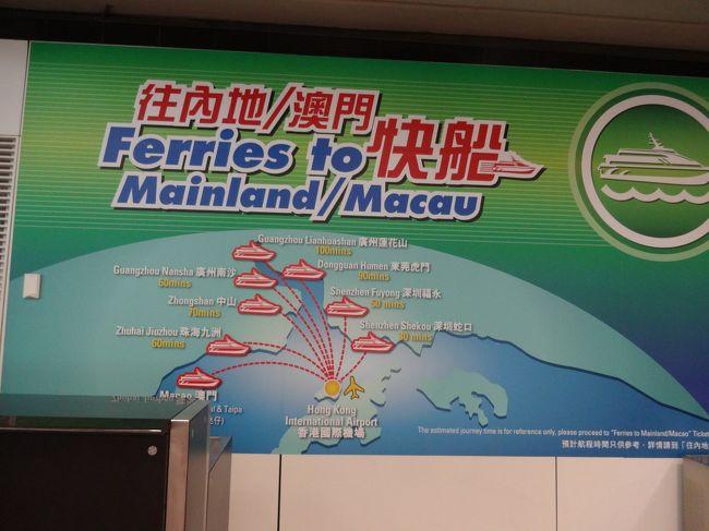 マニラの友人から彼の会社の社員旅行に行かないかと連絡がありました。<br /><br />台風24号、25号のツイン台風が比国に向かっているので一旦は<br /><br />躊躇しましたが一抹の不安を抱えながらも承諾しました。<br /><br />日程は、マニラ~香港は、飛行機。香港~広州(広東省、中国)は、<br /><br />フェリーで向かいます。広州で2泊して折り返しフェリーで香港に<br /><br />戻り香港で一泊の強硬スケジュールですが、楽しそうなので<br /><br />納得しお願いしました。<br /><br />*香港からフェリーで珠江(しゅこう)川を北上し広州市(広東省)に行く<br /><br /> フェリー案内図。