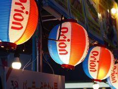 FMヨコハマ主催「第3回沖縄チャンプルーカーニバル」 食べて飲んで踊って沖縄満喫!