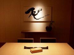 AMAN TOKYO アマン東京 (スイート・ツイン) 宿泊記 & ブログ と メゾン ポール・ボキューズ