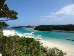 週末2泊3日でフラリ島巡り①石垣島