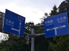上島諸島めぐり 橋で結ばれる佐島と生名島と弓削島の3島を徒歩で周遊