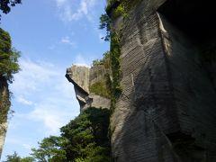 アクアトンネルを抜けて 3 日本一大きな大仏と地獄のぞき in 鋸山