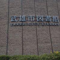恒例の九州旅行、嬉野温泉と武雄市図書館の旅