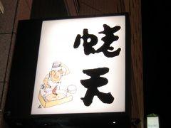 旅人気分で札幌味だより 63 (閉店)