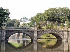 帝都・東京・TOKYO 東京駅から皇居・二重橋へ、てくてくてく・・・終着は癒しのエステでウフフ・・・