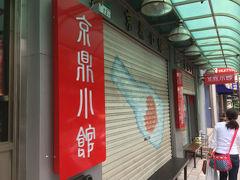 おじさんぽ・おばさんぽ ~国慶節に台湾へ行くとどうなっちゃうのか?を確かめに行く旅~ Day2 痛恨のミス!あの店のシャッターも閉まっていた!