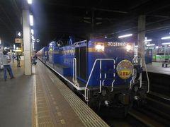 今は亡き  JR北海道&東日本 「夜行急行列車はまなす」  ~北海道&青森~