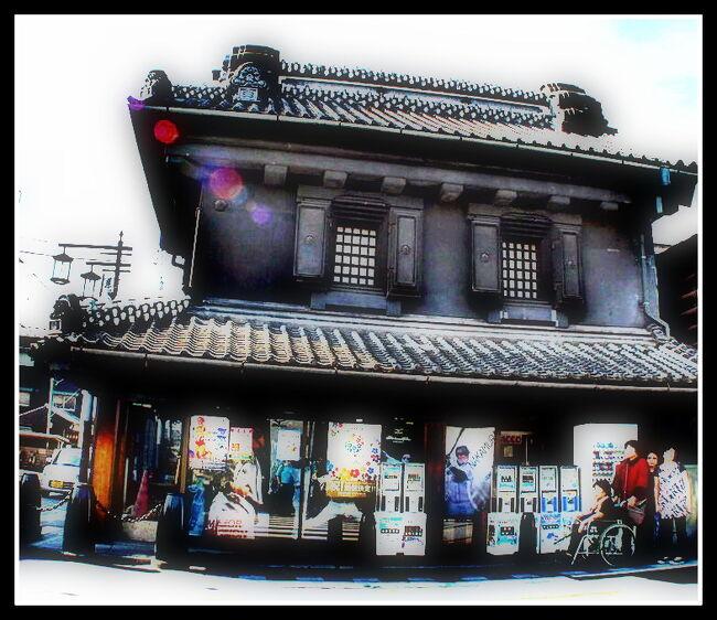 長い間、行こう、行こうと思いながら なかなか行く機会が無かった【小江戸:川越】。<br /><br />千葉(及び横浜)を拠点にしている者にとって、埼玉県川越市は意外に(精神的距離)遠いんです.....。<br /><br /><br /><br /><br />写真:<br />スポーツ店なんです.....これ.。スポーツという言葉を微塵も連想させないこの無骨な躯体....。