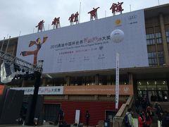 初めての中国、2015-2016GPS中国杯