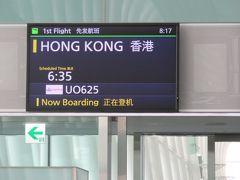 2度目の香港旅行 1泊2日でどこまでできる??①