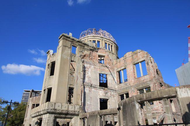 3日目はしまなみ海道と尾道観光の後、広島市内へ。定番の原爆ドームを見てその後岩国の錦帯橋、宮島を観光して、最終日少し時間があったので広島城を散策しました。<br />3日目と4日目の広島市内観光をこの⑤にまとめました。<br /><br /><br />今回の日程<br />【1日目】<br />羽田⇒米子空港(鳥取)<br />・足立美術館(島根)<br />松江泊<br />【2日目】<br />・松江城(島根)<br />・小泉八雲旧居(島根)<br />・八重垣神社(島根)<br />・出雲大社(島根)<br />・千光寺公園(尾道)<br />福山泊<br />【3日目】<br />・しまなみ海道(広島)<br />・因島(広島)<br />・尾道(広島)<br />・原爆ドーム(広島)<br />・錦帯橋(山口)<br />・宮島(広島)<br />宮島口泊<br />【4日目】<br />・宮島(広島)<br />・広島城(広島)<br />・広島市内<br />広島空港⇒羽田空港<br />帰宅