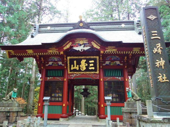 関東一のパワースポットといわれている、三峯神社へ行ってきました!<br />この間まで全然知らなかったんだけど、お友達に教えてもらって一緒に行ってきました(*・∀・)<br /><br />何も考えずに11月にしたら、ちょうど紅葉の時期で!<br />紅葉も併せて楽しむことができました。<br /><br />秩父はもうすっかり冬でした。