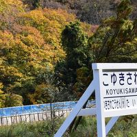 紅葉の小坂鉄道レールバイクを訪ねて(秋田)