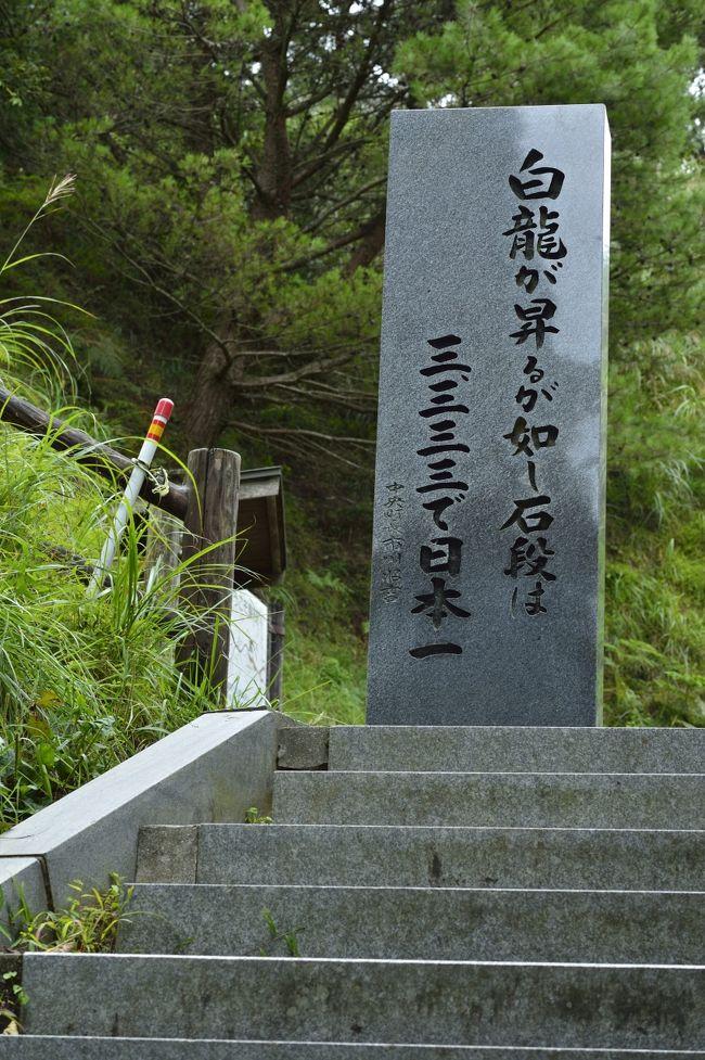 熊本県には日本一の石段があります。正式名所は釈迦院御坂遊歩道。なんと3333段で登るのは地獄の超きつい石段です。その先には絶景が待っておりますが、しかし、更に釈迦院(しゃかいん)までなんと表参道を1.1(1100m)キロ歩くと言う、まさに天国と地獄の場所でした。<br /><br />釈迦院が所在する大行寺山(標高957メートル)は、八代市と下益城郡美里町の境に位置しております。<br /><br />昨年の11月に777の石段がある東方自然公園に行きました。ここもかなりきついのですが、更にその上を行く石段がある事を知り挑戦致しました。<br /><br />また八竜山の今泉遊歩道(登山道)は2276段の階段がありますが、ここの山は何度も通っておりますが、展望所近所まで車で行けます。<br /><br />9月のシルバーウイークの後半、お昼過ぎにカメラ一台とタブレットと水とコンデジカメラの超軽装で約2時間位で3333石段の頂上に到着。しかし、そこから釈迦院までなんと表参道を1キロ歩くと知り愕然としました。足はガクガク。。。。もちろん行きませんでした。<br />地元の方は皆さん頑張って何度も歩いて登っておりますが、私は無理!<br /><br />そこで考えたのが、どうしたら3333の石段を登らないでこの山に登るか?地形図を調べて発見!釈迦院まで車で行ける事がわかり、10月末に再度登る事にしました。<br />最終便の飛行機で熊本入りして、22時半過ぎに八代市内の定宿に着き寝たのが24時頃。眠いけどなんとかして行きたい気持ちで、朝5時半起床。薄暗い中6時前にホテルを出発していざ目的地の大行寺山へ!。<br /><br />車だとかなり大回りになり3333石段から直に上がるほうが早いと思われますが、3333石段登りたくないので、氷川ダムがある肥後平家湖から矢山岳方面の道から林道を登りました。途中、泉郵便局の職員の方や地元の方に道を教えて貰い(最短コースで登り、下山はカーナビの指示で。。大行寺山の登り方は何通りかあります。) もちろんタブレットのGPSで追尾しながら。。八代市内からやはり2時間以上掛かりましたが、無事に釈迦院に到着。<br /><br />まずはコンビ二で買ったおにぎり2個食べて、ここから3333石段の頂上付近にある展望所まで表参道を1.1キロを三脚2本とカメラバック担いで行きました。時間にして30分位。<br /><br />しかし、展望所に着いた時、絶句!ガスがかかり全く視界不良!<br />泣きそうでした。。。。2時間待ってもガスが取れず大撃沈!<br /><br />やもなく諦めて戻りの1キロ歩きました。やはり3333の石段を歩かなくては神様は絶景を拝む事はできないのか?<br /><br />仕方がないから来年再挑戦したいと思います。本当に山の天気は分かりません!下から見ていると見えそうでも、いざ標高900m付近の景色はわからないと改めて思いました。<br /><br />でも台風15号の影響がなく安心しました。表参道で少し倒木はありましたが、山道の舗装林道は問題なく通行できました。<br /><br /><br />この御坂遊歩道、第五十代桓武天皇の病気平癒の功績により、荘(←下に寸がつく)善大師が延暦十八年(西暦七九九年)に開山した金海山大恩教寺釈迦院の表参道で、正式名所は御坂遊歩道と言います。<br /><br />御坂遊歩道整備事業は、この由緒ある道「御坂」を石段により復元したものであり、昭和五十四年一月に着工し、昭和六十三年三月に延長1900m、3333段の石段が完成したものである。<br />また世界中から石を取り寄せて、その石を加工して石段にしております。<br />(日本一石段)美里町役場 TEL0964-46-2111 <br /><br />(その後編)主に大行寺山から撮影してます。<br />https://4travel.jp/travelogue/11412737