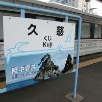 TOHOKU EMOTION~東北エモーションに乗る旅(2)
