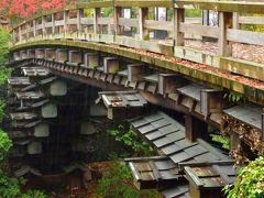 2015年秋 山中湖ロッジ滞在記(3) 日本三大奇矯の一つ、猿橋に立ち寄ってみた