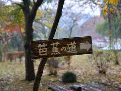 那須の旅行記