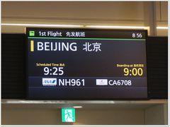 北京(3回目)&上海へ♪<羽田から宿泊ホテルまで>