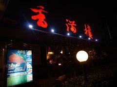 北京(3回目)&上海へ♪ <美味しい北京ダックのお店!>