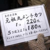 『35mmでいく東京散歩』 武蔵野市吉祥寺 メンチカツは5個以上買うのがお得です!