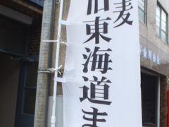 横浜市鶴見区主催の「2015鶴見・旧東海道食べ歩きウォーク」に参加してみました
