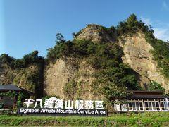2015年11月台湾 ③六亀の小桂林「十八羅漢山」と温泉の街「寳來」で露天風呂体験の旅!