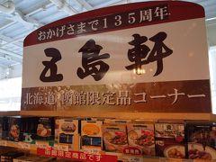 函館グルメ2015