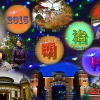 2015紅葉(12) 紅葉を愛でながら博物館明治村散策