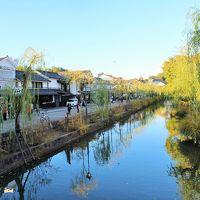 レトロモダンな街並みを感じながら秋の散策☆倉敷美観地区