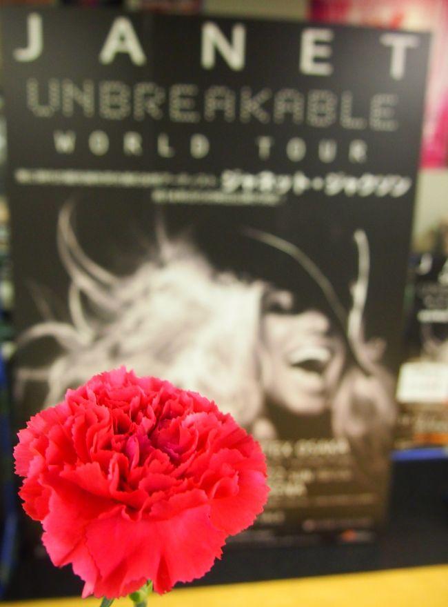私の大好きなアーティスト「ジャネット・ジャクソン」が<br />14年ぶりに来日しました^▽^/<br /><br />『JANET UNBREAKABLE WORLD TOUR』<br /> 11月19日 大阪<br /> 11月21日・22日 さいたま<br /><br />今回行かないと、なかなか行ける機会がないし、<br />行くならいい席と思ったので、奮発してアリーナ席を申込みました。<br /><br />私のようにお1人さまも少なくなく、周りの人と一緒にノリノリで<br />ライブを楽しみました♪<br />プロ仕様っぽいカメラは持ち込みできませんが、<br />ジャネットのライブは撮影OKだったので、良い記念になりました^^。<br /><br /><br />