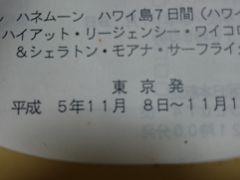1993/11  ハネムーン7日間