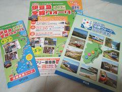 第12回伊豆急全線ウォークPart2 川奈駅→伊豆高原駅