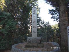 大阪・奈良の100名城を訪ねて/千早城、高取城
