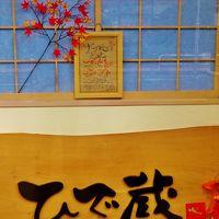 盛岡-2 日本料理 ひで蔵 ヒトサラで予約 ☆岩手県の旬の食材を味わい