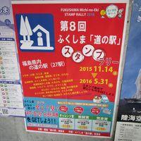第8回ふくしま道の駅スタンプラリーPart1(中通り南部編)