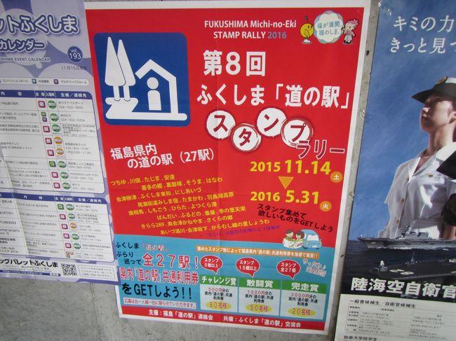 今回の旅は先月から始まった福島県内の27ヶ所の道の駅を巡る『第8回ふくしま道の駅スタンプラリー』。 <br />4年前の震災以降「ささやかながら復興支援になればと…」と毎年参加してる次第であります。<br />第1段は今のところ雪の心配が無い中通り地方の南部。 埼玉から比較的行きやすい場所なので、日帰りで行って来ました。